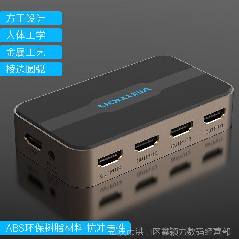 威迅HDMI分配器1分4高清电视显示器视频分频器一进四出分屏器金属