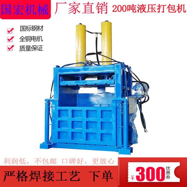 大型200吨立式液压打包机