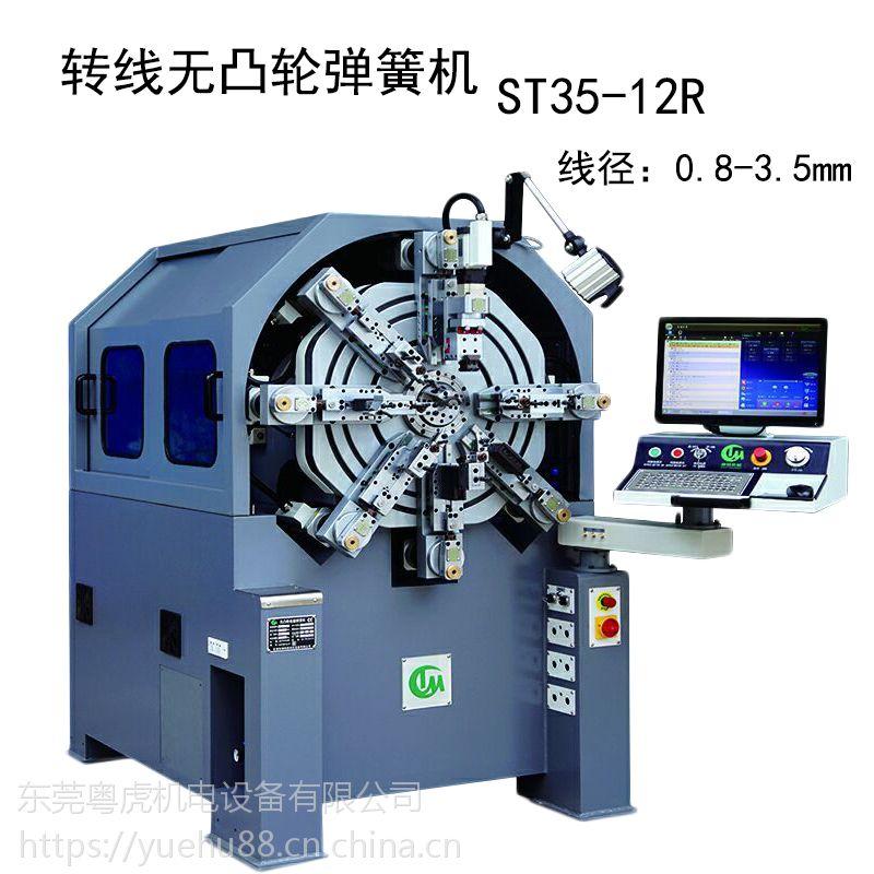 东莞机械厂家 专注数控转线弹簧机 电脑多功能3D线材成型机器
