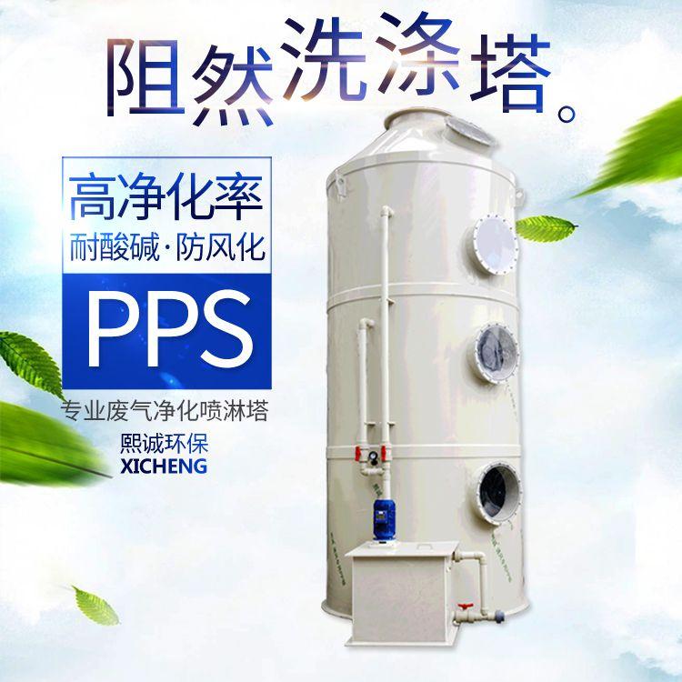 厂家直销 洗涤塔 pp洗涤塔 抗腐蚀抗风化净化塔 废气处理设备