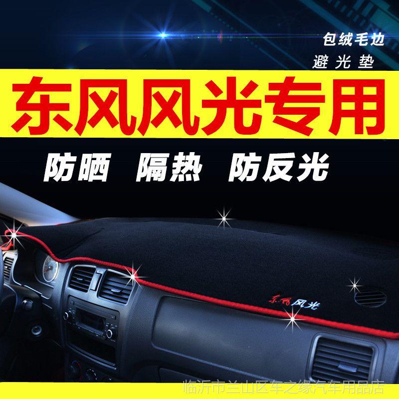 东风小康K17风光330工作360/580改装370专用中控仪表台避光垫防晒