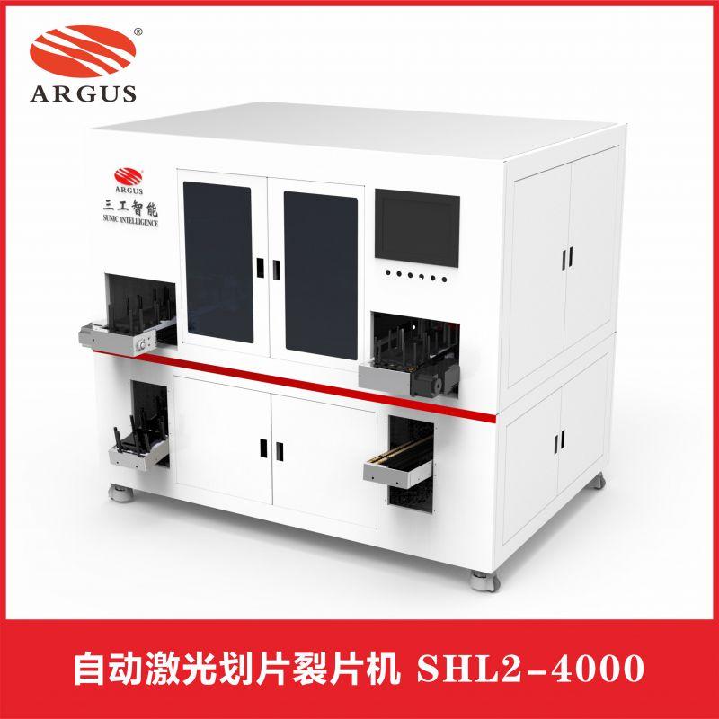 自动SHL2-4000型高速半片激光划片裂片机工作视频在线