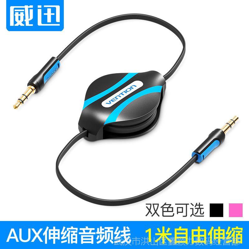 威迅 伸缩音频线aux音频线3.5mm车载MP3数据线手机连接汽车音响线