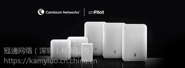 Cambium Networks E501S 1200M双频室外无线AP覆盖范围230M~3KM