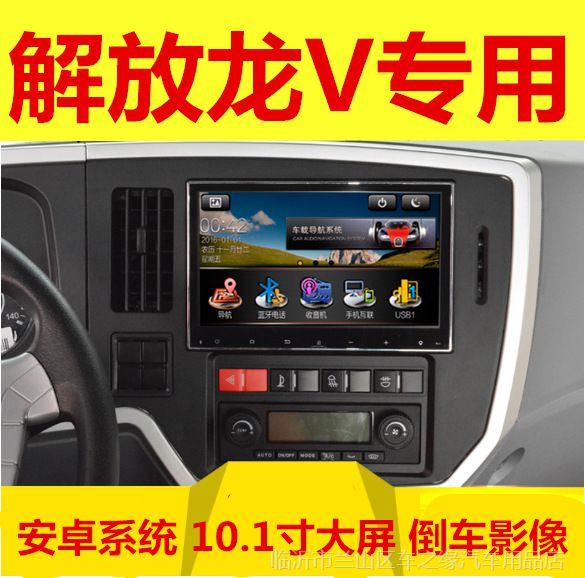 解放龙V货车专用dvd车载导航一体机10寸电容屏24V导航仪无损安装