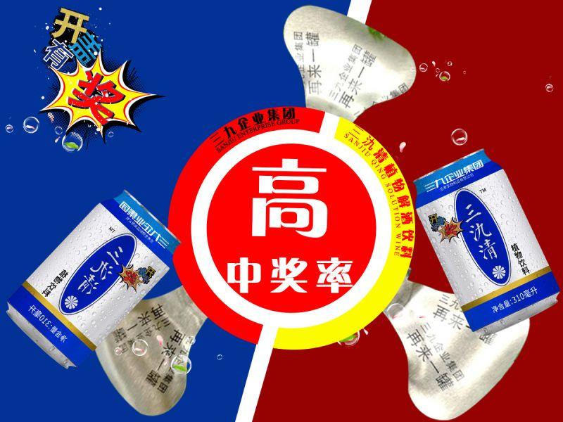 """解酒饮料代理有哪些品牌_""""三氿清""""免费代理"""