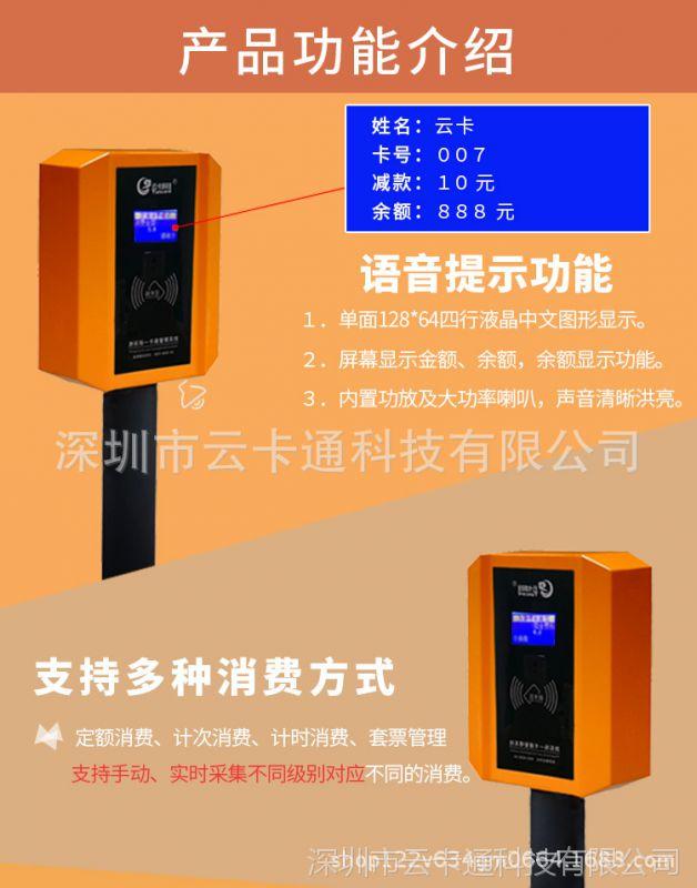 湖南云卡通供应水上乐园收费系统厂家定制立式刷卡机