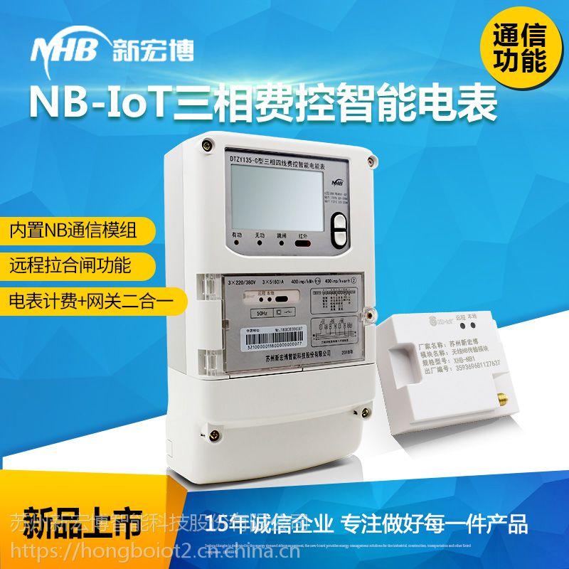 新宏博 三相四线智能电能表 nb-iot费控电表 NB智能电表 三相电表
