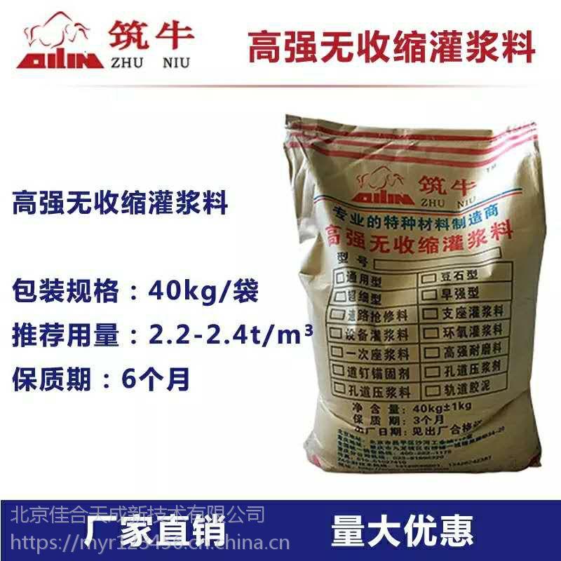 天津高强设备二次灌浆料价格 流动性好