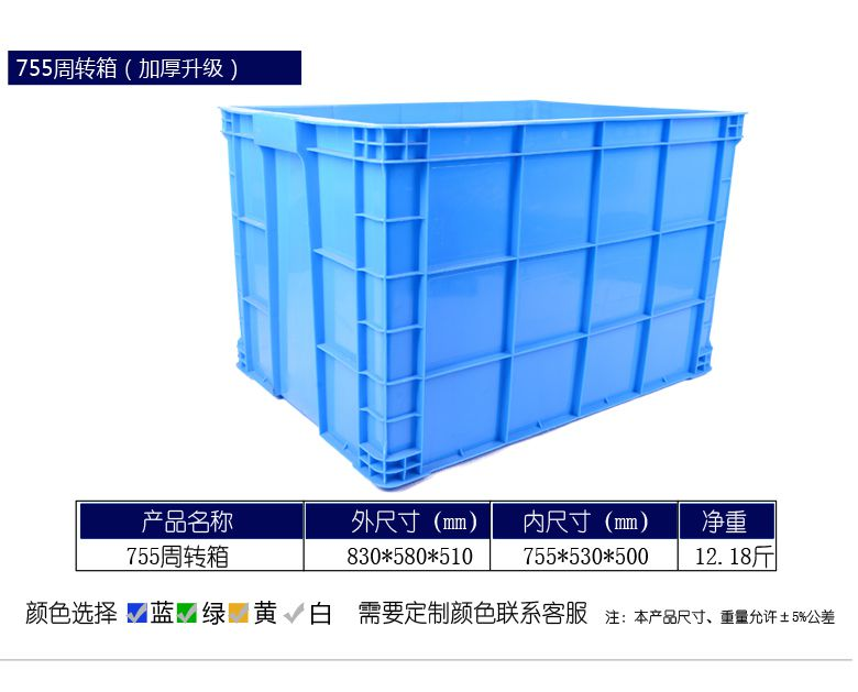浙江塑料周转箱价格低,厂家直销,服务5000家企业