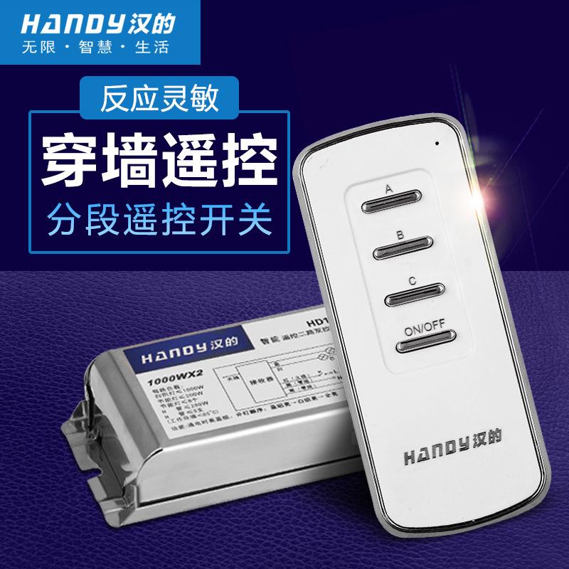 汉的遥控开关 厂家直销无线数码开关智能数码开关
