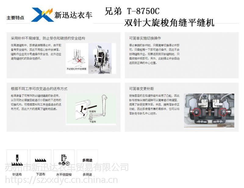 兄弟 T-8750C 双针大旋梭角缝平缝机 苏州新迅达衣车供应双针车