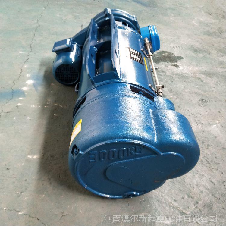 长期供应CD/MD系列3吨钢丝绳电动葫芦 澳尔新起重电动葫芦