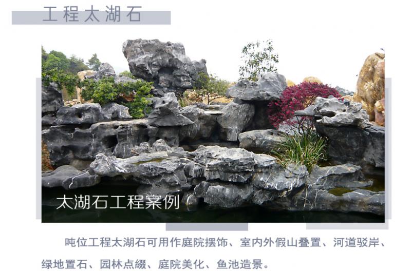假山石材 太湖石 千层石 峰石 英石 泰山石