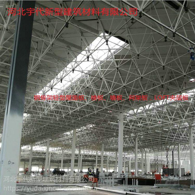 雄安新区高碑店厂家直供北京GWJ3030-1宇代新材网架板大型场馆