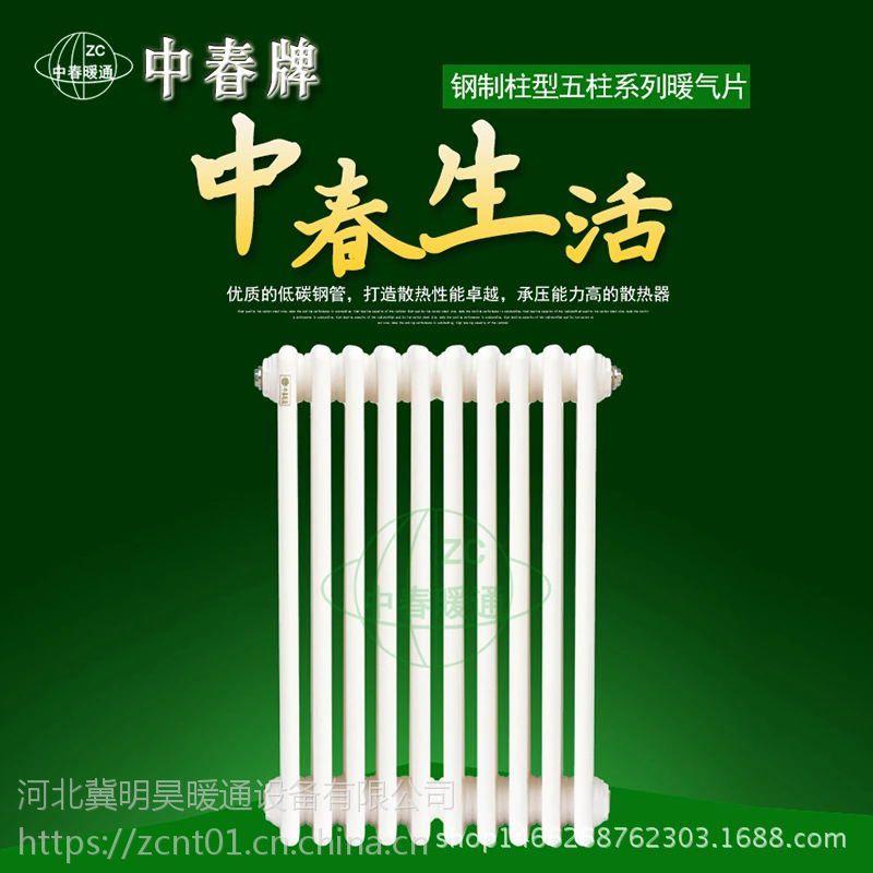 优质低碳钢中春牌QFGZ506钢五柱暖气片喷塑