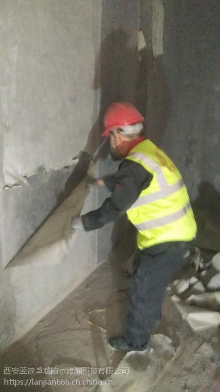 西安防水堵漏公司专业承接地下室防水堵漏工程