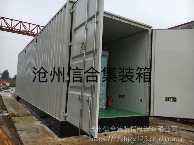 特种集装箱 电气设备集装箱 厂家定制