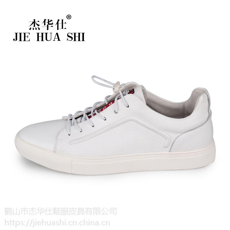 杰华仕男鞋加工休闲鞋小白鞋