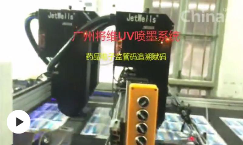 广州将维UV喷墨 药品电子监管码追溯赋码