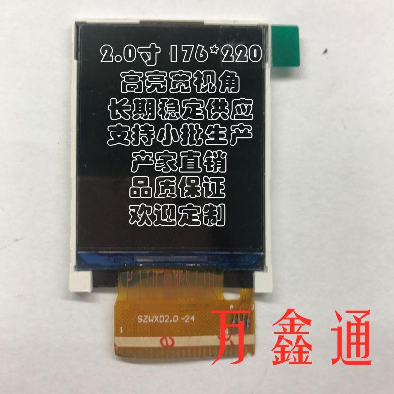2.0寸 LCM LCD 液晶显示屏 MCU 产家直销 可定制