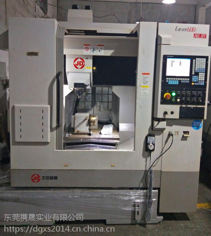 低价出售北京精雕机Carver600V_AU