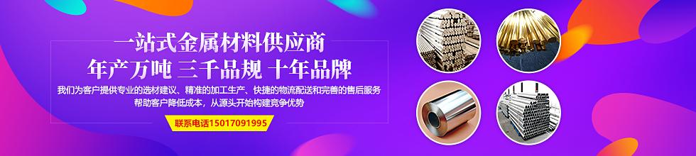 东莞市兴兴尚金属材料有限公司