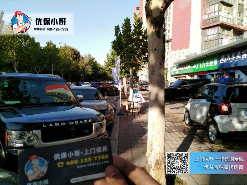 郑州汽车上门保养找优保小哥领取玻璃水