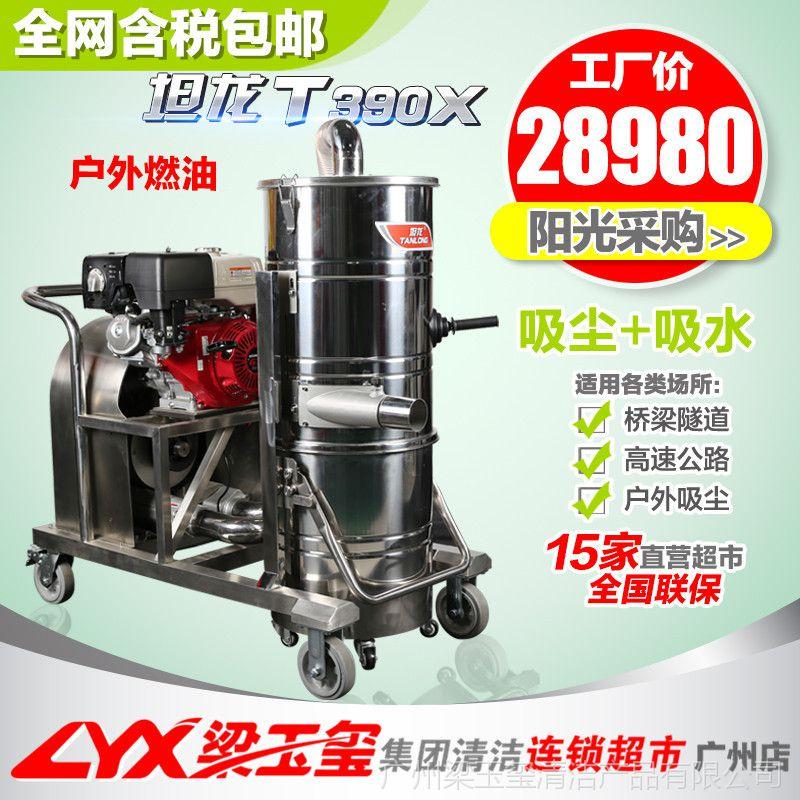 坦龙燃油式吸尘器大功率工业吸尘器工厂车间粉尘颗粒铁屑吸尘设备