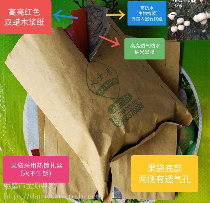 大金源牌三层纸+膜内红果袋 纸加膜内白果袋(专利产品 畅销全国)