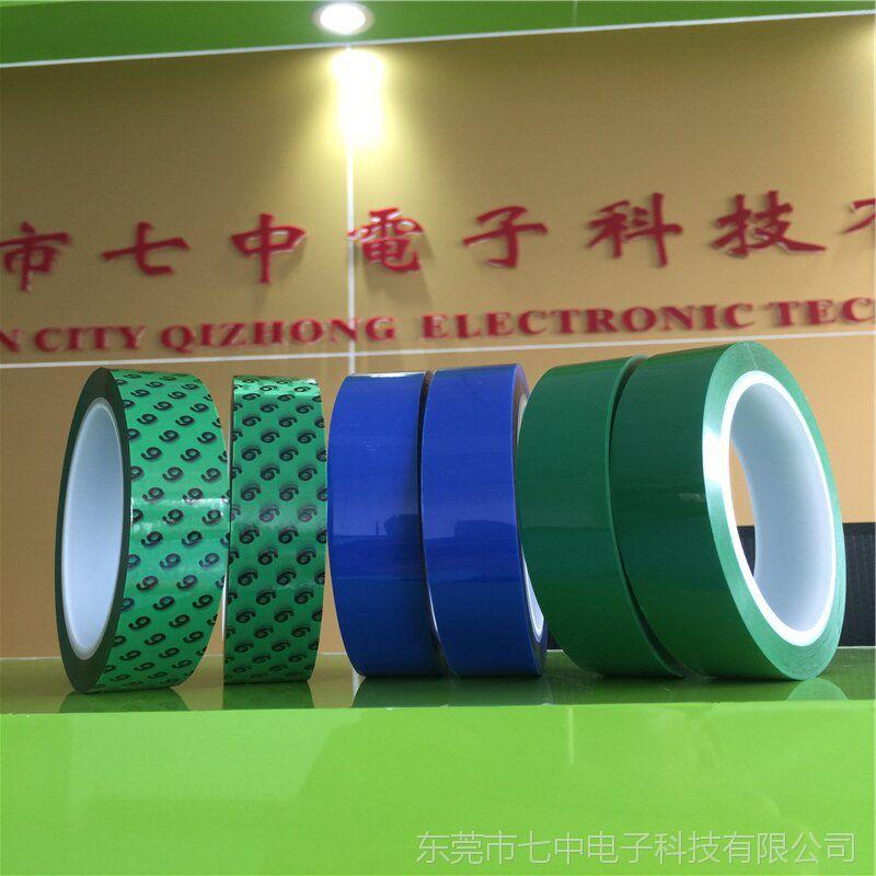 锂电池终止胶带 绿色耐高温超薄动力电芯极耳绝缘保护专用厂家