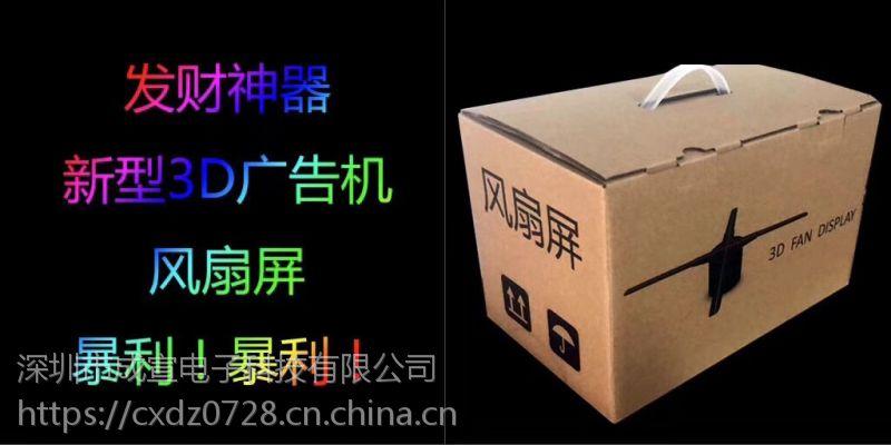 内蒙古裸眼3d风扇屏,led风扇屏悬浮画面,厂家大量供应