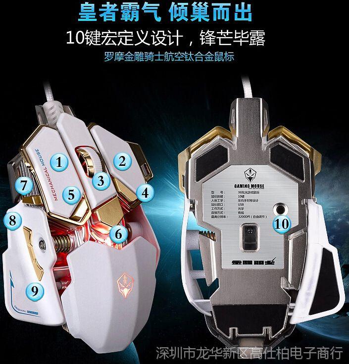 正品罗摩G10游戏鼠标机械自定义宏编程cf LOL金属发光USB有线鼠标