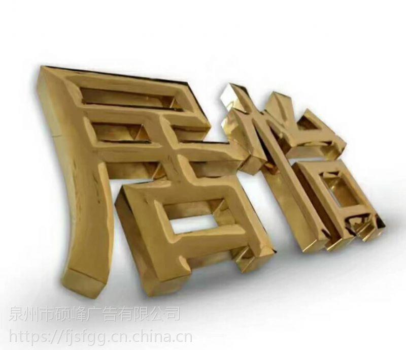 泉州专业球面钛金字厂家供应商 不锈钢字 电镀字 玫瑰金字等金属字
