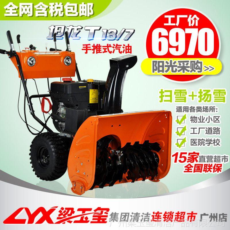 坦龙除雪机清雪机抛雪机T13/7汽油发动力手推式扬雪机扫雪机
