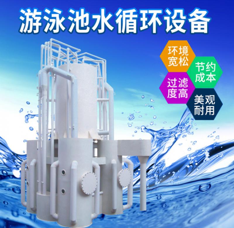 厂家供应游泳池池水过滤设备  景观鱼池水处理设备设计安装一体