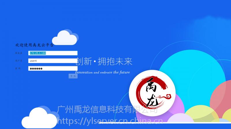 禹龙YL100 云桌面虚拟化方案 医疗专用绿色IT