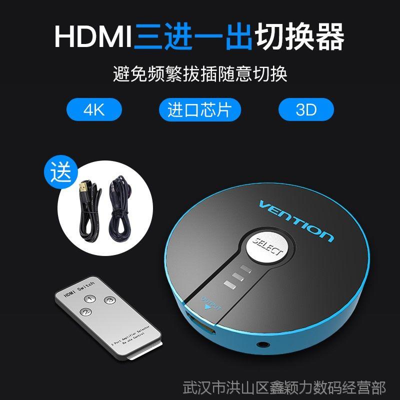 威迅hdmi分配器3进1出4K视频三进一出1分3高清电视视频切换器遥控