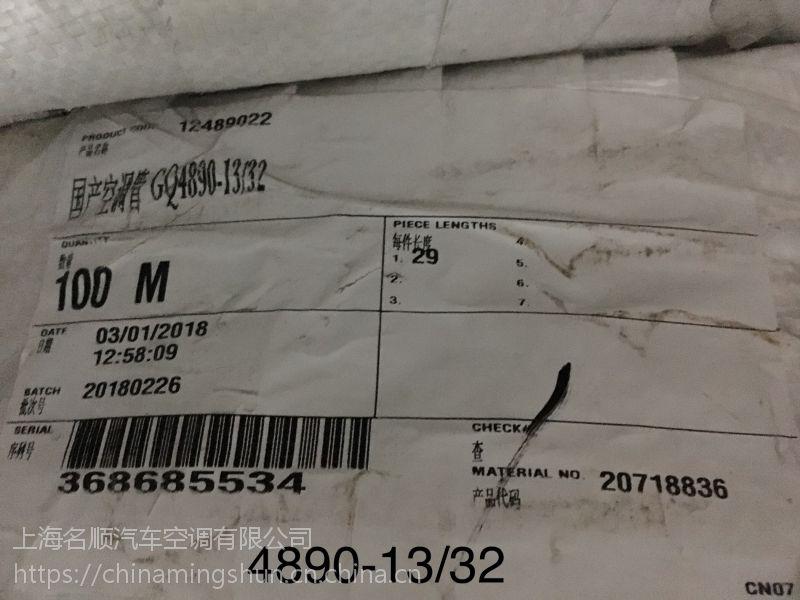 GALAXY汽车空调软管4890-13/32