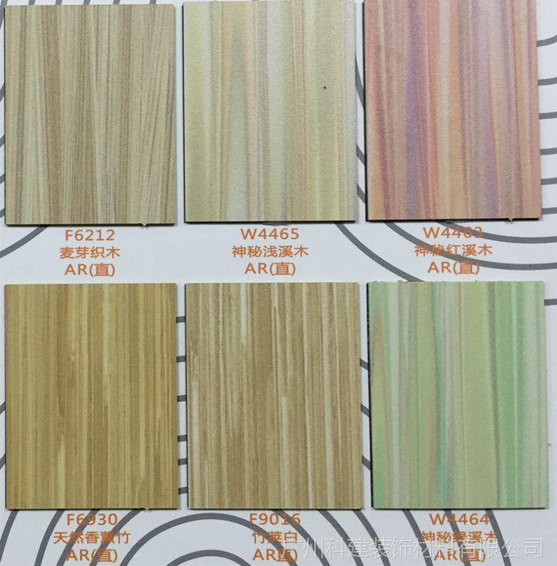 伊美家防火板 威盛亚同款神秘浅溪木60面装饰耐火板胶合板免漆板