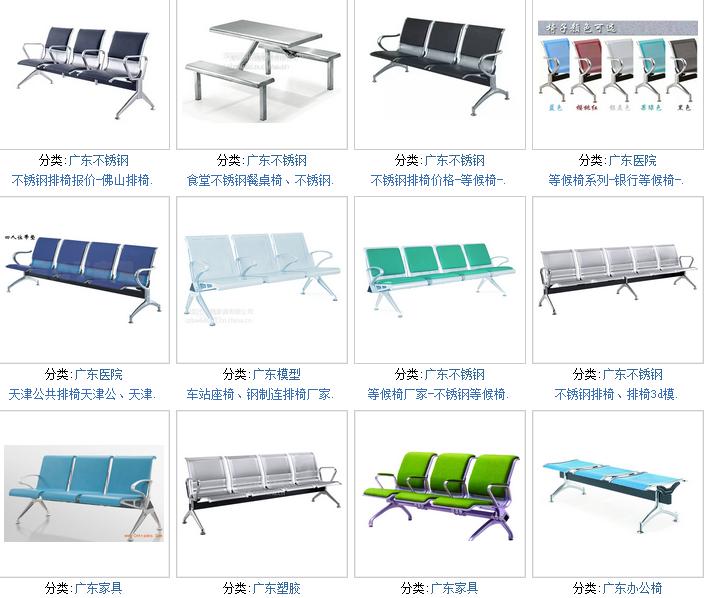 公共连排椅*公共场所排椅*不锈钢公共排椅生产厂家
