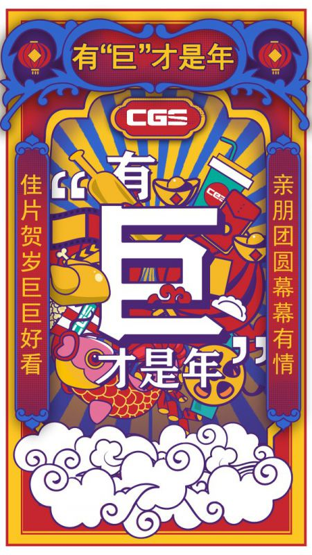 """新春将至,CGS中国巨幕""""有'巨'才是年""""春节档大戏磅礴跃现"""