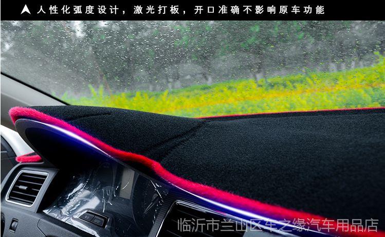 2016款16奔腾B30全新B50新B70改装2017专用X80中控仪表台避光垫17
