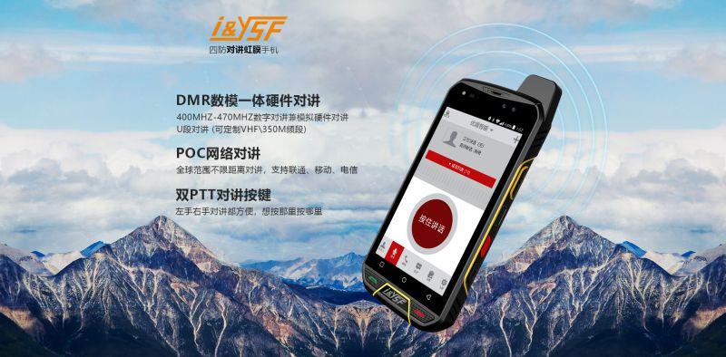 优尚丰B9000军工三防智能机 IP68防水防尘防摔