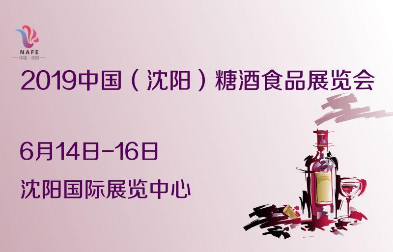 2019沈阳糖酒会邀您共享醉美六月