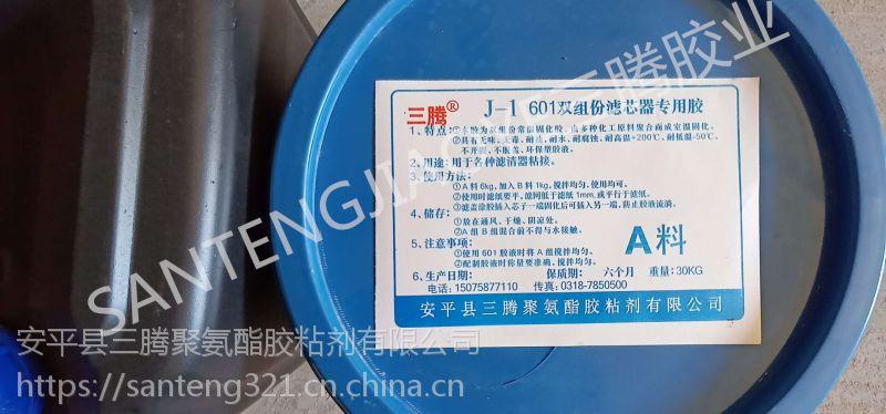 安平县三腾胶业601型滤清器聚氨酯胶