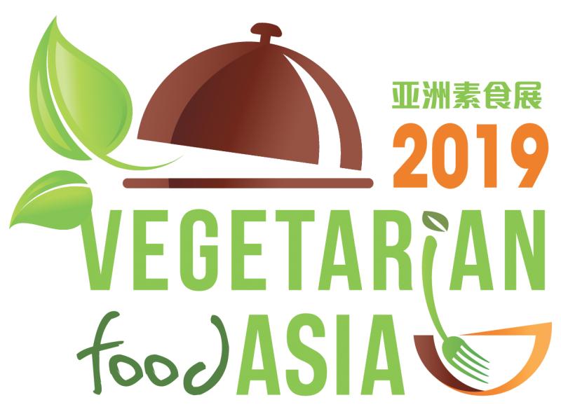 亚洲素食展2019