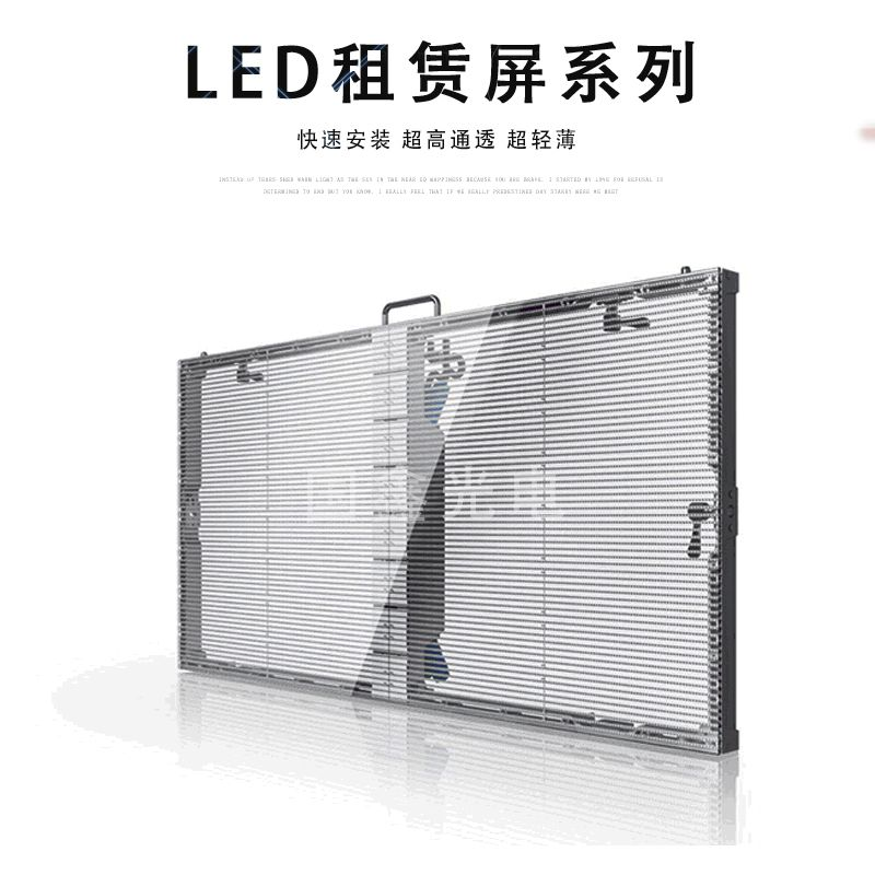 led透明屏 室内显示屏 租赁 舞台屏 橱窗屏全彩高清大屏幕