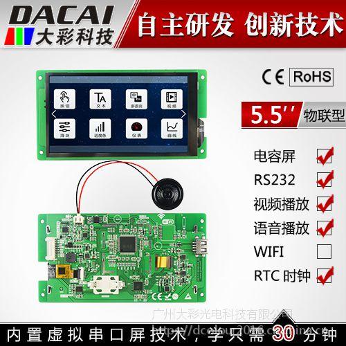 大彩5.5寸串口屏 物联型电容触摸屏 720*1280 组态/视频/Lua脚本/U盘