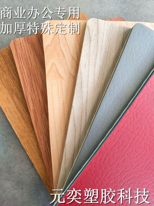木纹系列运动PVC地板